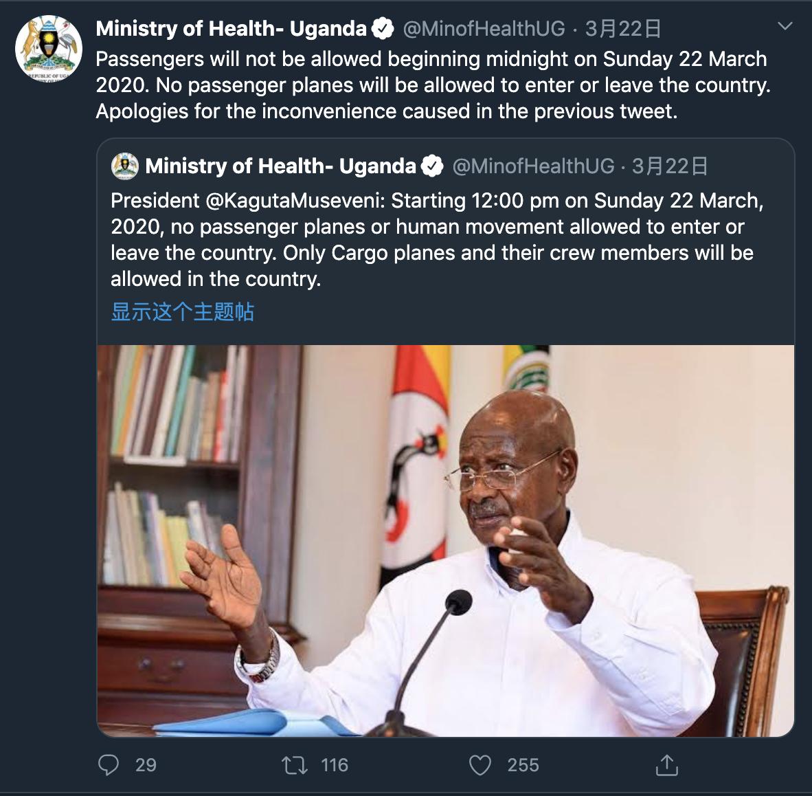 乌干达卫生部发布的闭关消息。本文图片均由口述者提供。