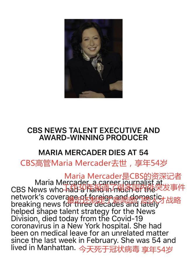 美国最大电视台新闻高管因新冠去世 曾获艾美奖