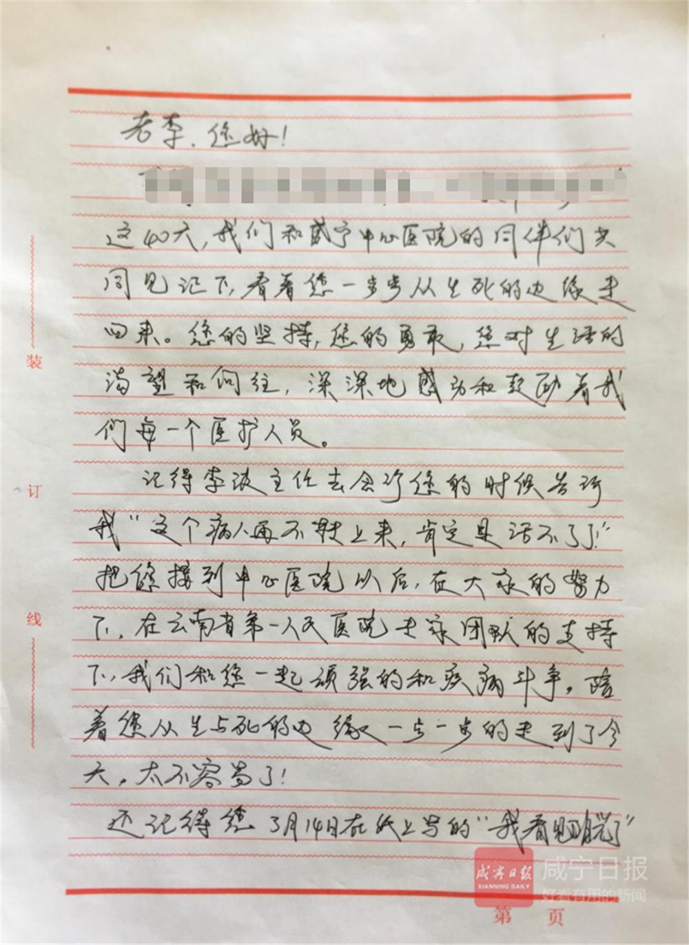 来自云南:一封31人署名的手写信