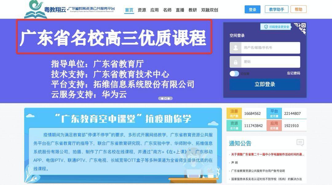 离校不离教,升学e网通受到广东省300余所高中学校师生的认可