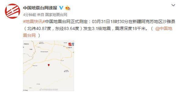 新疆阿克苏地区沙雅县发生3.1级地震 震源深度18千米
