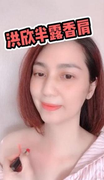 49岁洪欣半露香肩用口红乱画,受丈夫出轨风波影响,变性感小野猫?