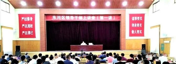 """东川区:领导干部上讲堂 打造""""时代新铁军"""""""