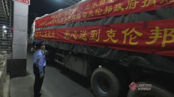 援助!27吨防疫物资运往缅甸