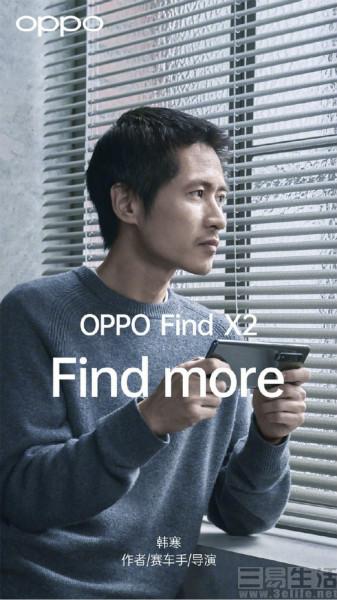 OPPO方面确认,Find X2系列代言人为韩寒