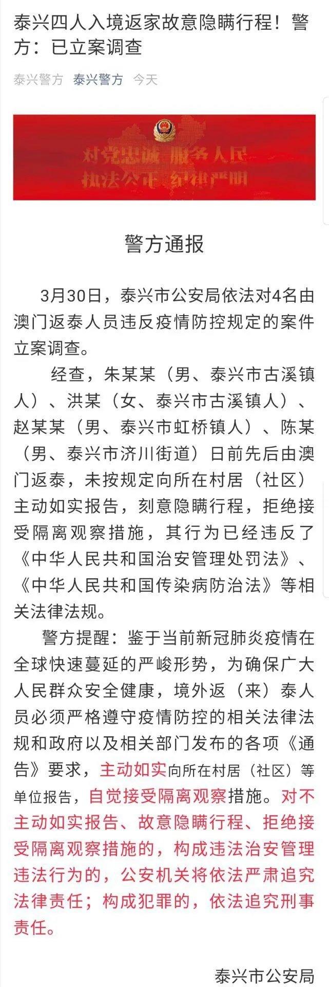 江苏泰兴四人入境返家故意隐瞒行程被依法立案调查