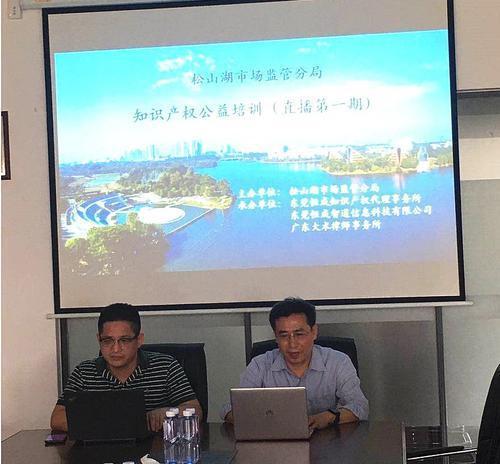东莞松山湖知识产权在线公益培训开课