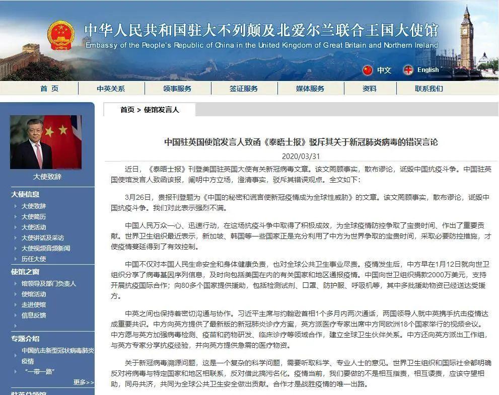 英媒刊登美国驻英大使诋毁中国抗疫文章,我使馆致函驳斥图片