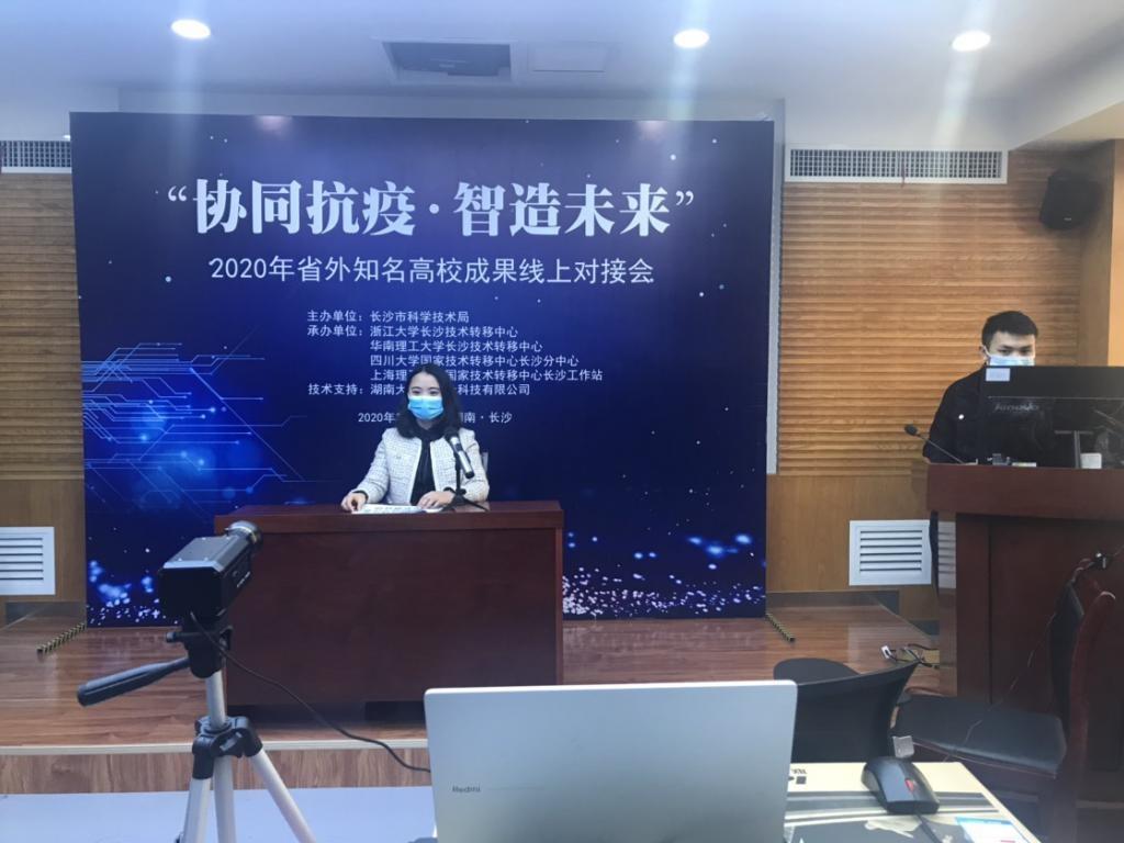 """长沙市科技局举办线上路演会,促高校科技成果与企业""""牵手"""""""