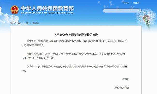 @黑龙江考生:2020年高考延期 考试时间为7月7日至8日