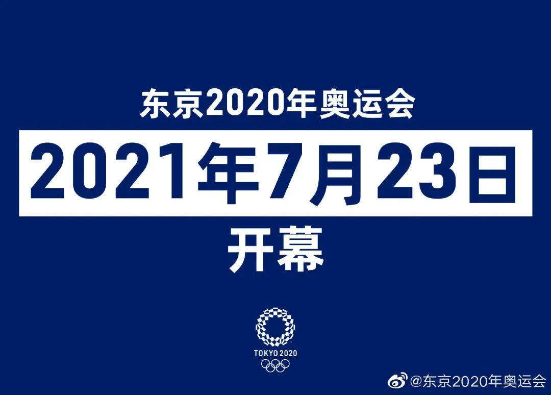 东京奥运会确定将于2021年7月23日开幕。图片来源:东京奥运会官方微博