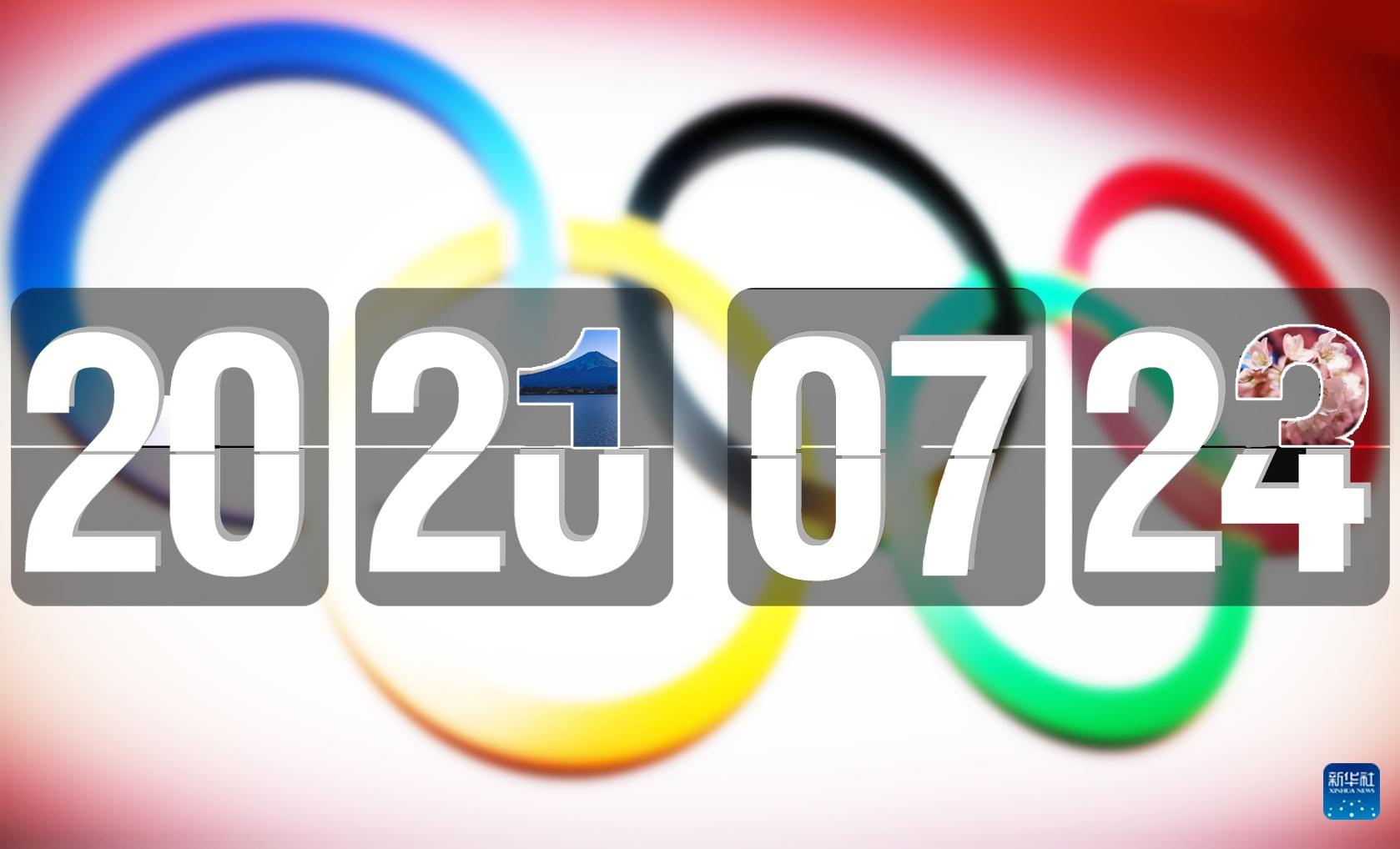 海报丨官宣!东京奥运会改档21-07-23