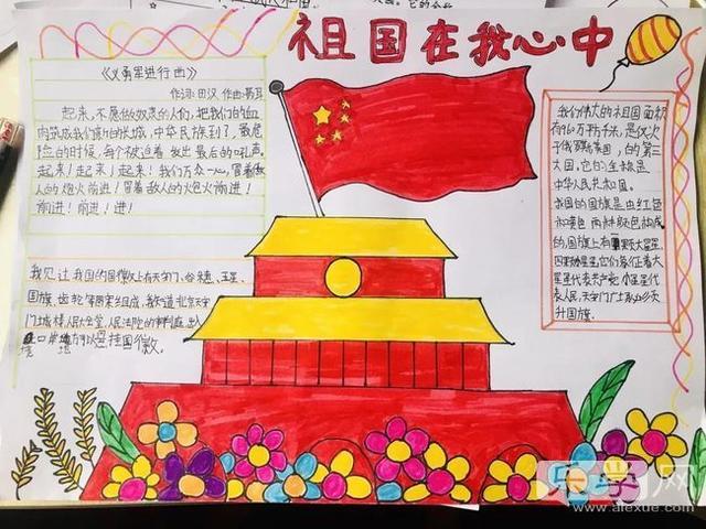 青岛八大峡小学小队员再唱国歌 感受不朽的中国力量