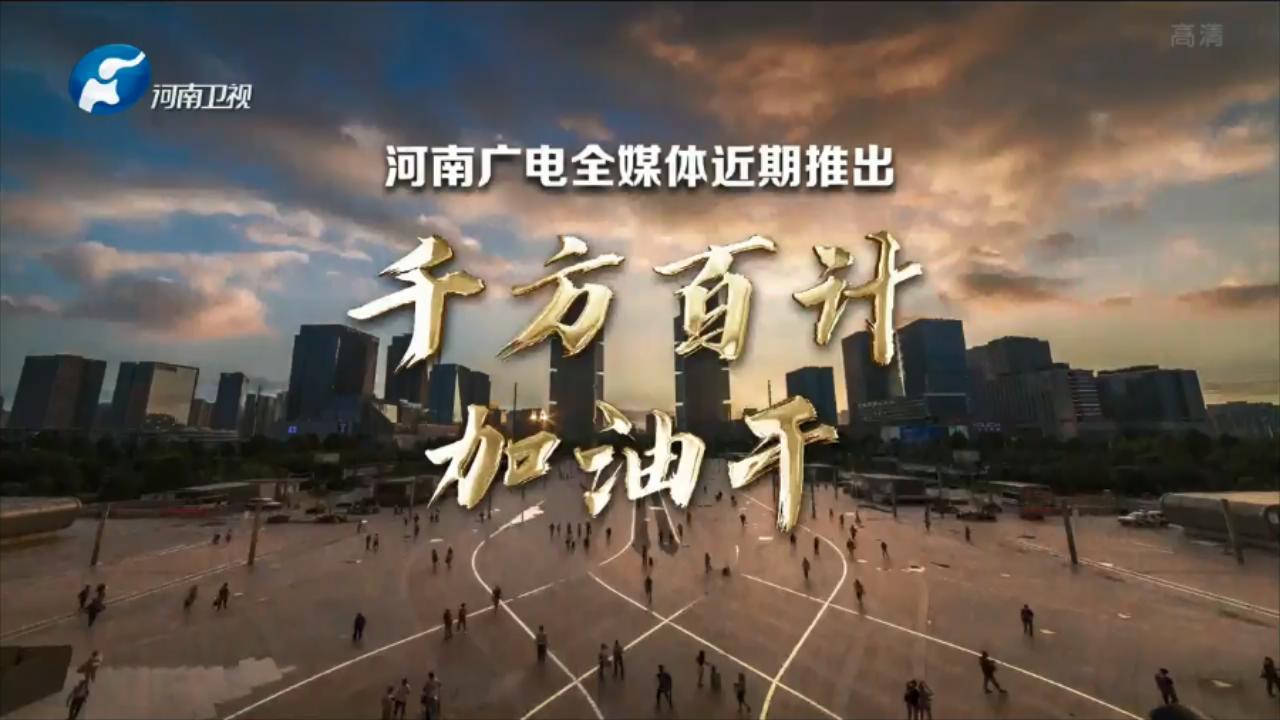 """【千方百计加油干】政策性金融""""雪中送炭""""实体经济"""
