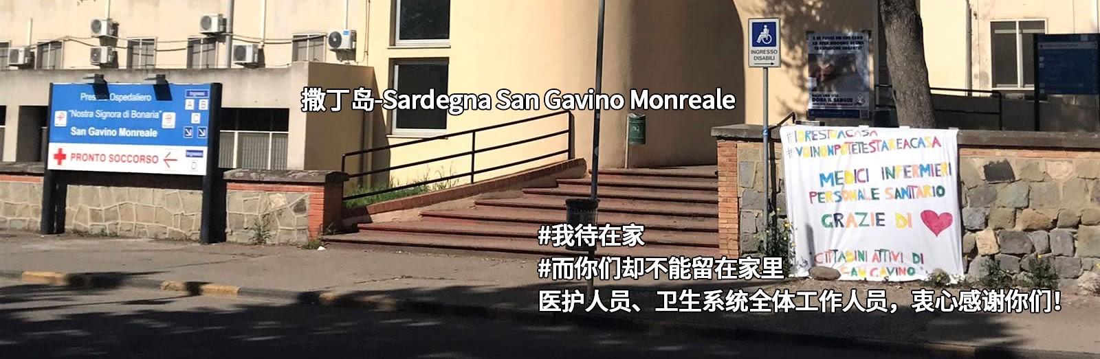 市民在萨丁岛医院门口立起感谢医护人员的牌子