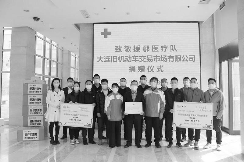 大连后盐车市二手车人捐赠百万物资慰问驰援武汉医务工作者