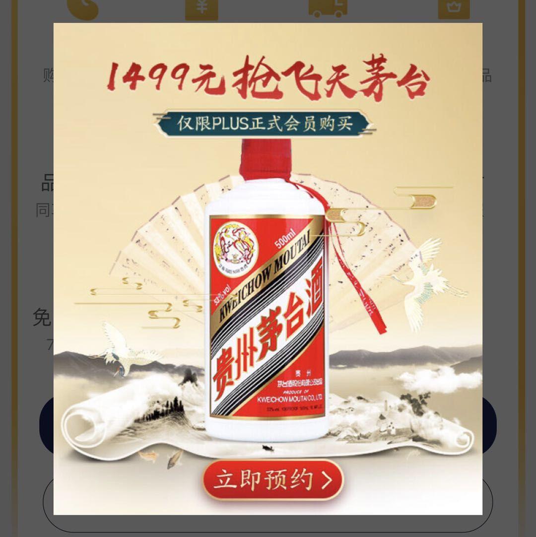 京东与茅台达成合作,今起正式开启平价茅台预约抢购图片