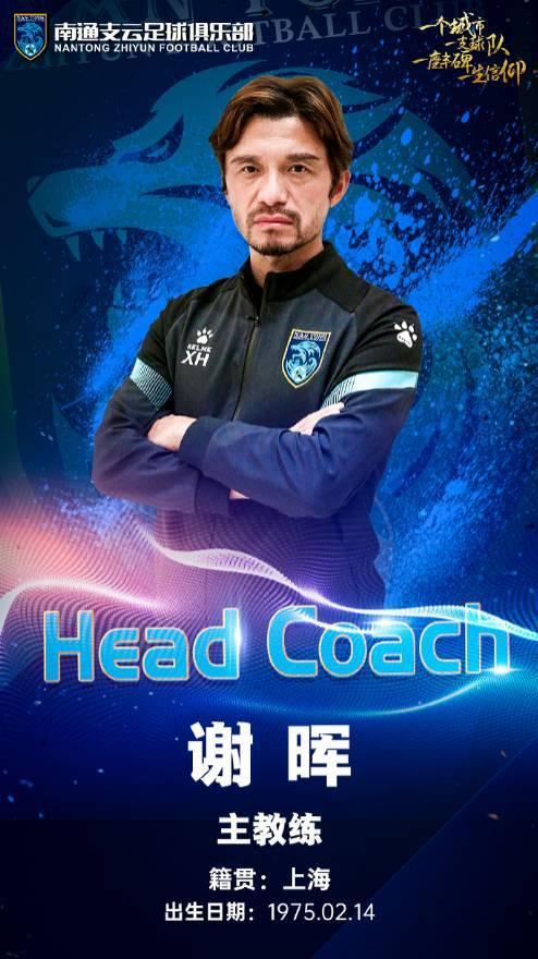 官方:谢晖正式出任南通支云队主教练