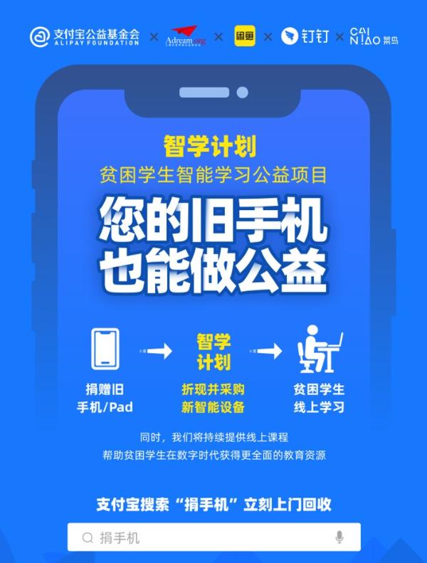 """旧手机也能做公益支付宝发起""""智学计划""""助力贫困生上网课"""
