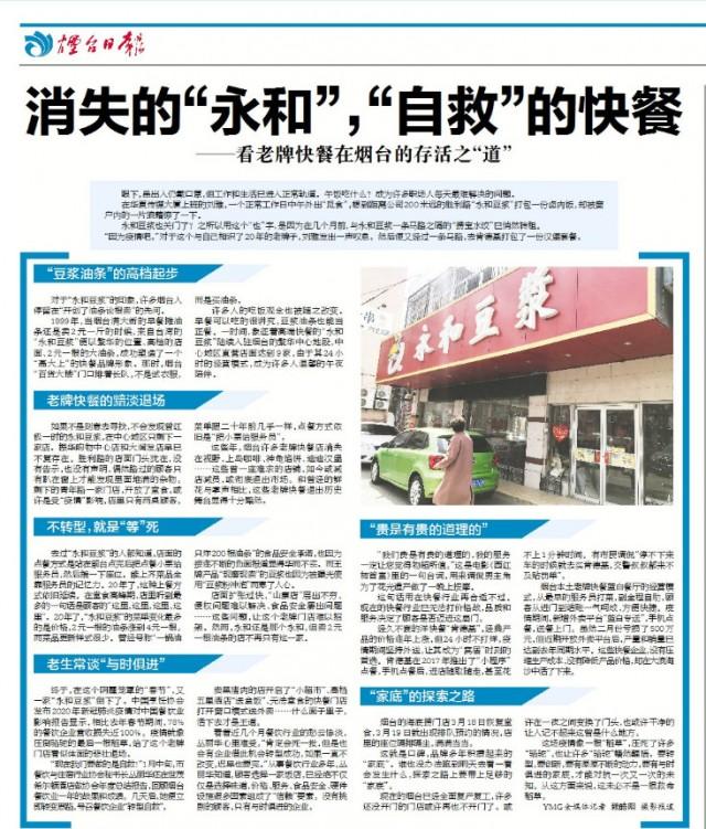 永和豆浆关门、捞宝水饺转租,看老牌快餐在烟台的存活之道