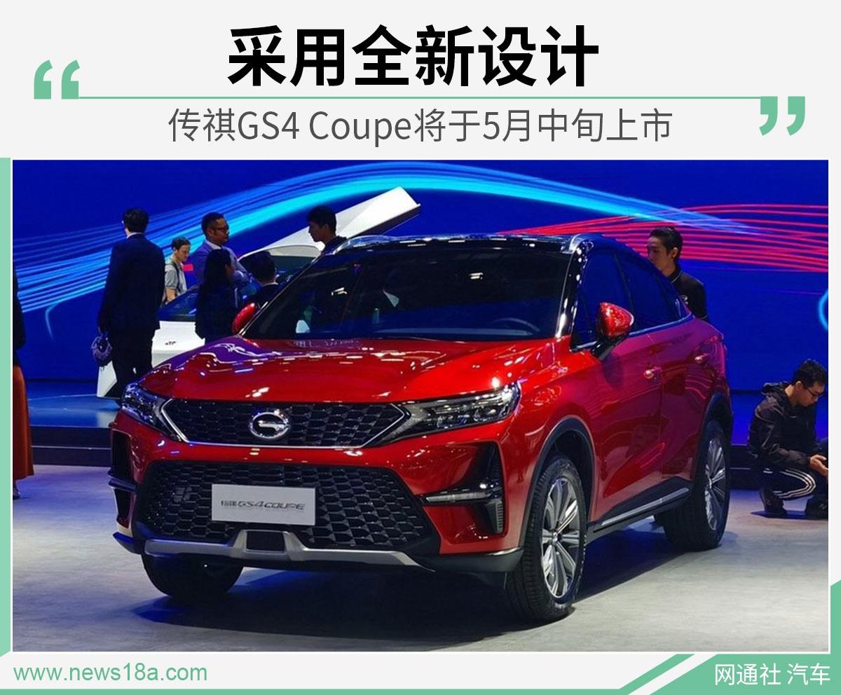 采用全新设计 传祺GS4 Coupe将于5月中旬上市