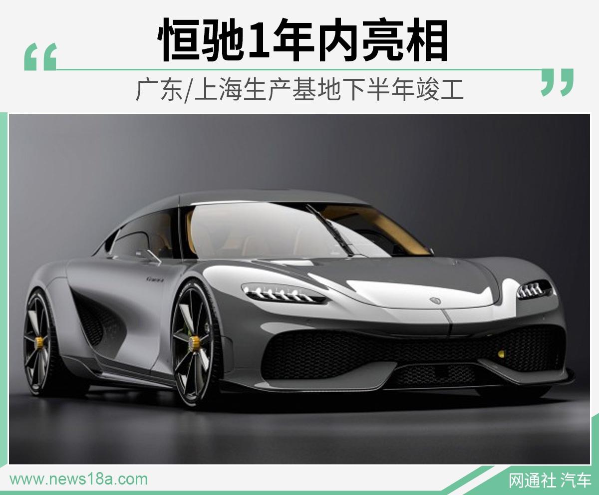 """恒大持续""""输血""""新能源 首款车型年内亮相"""