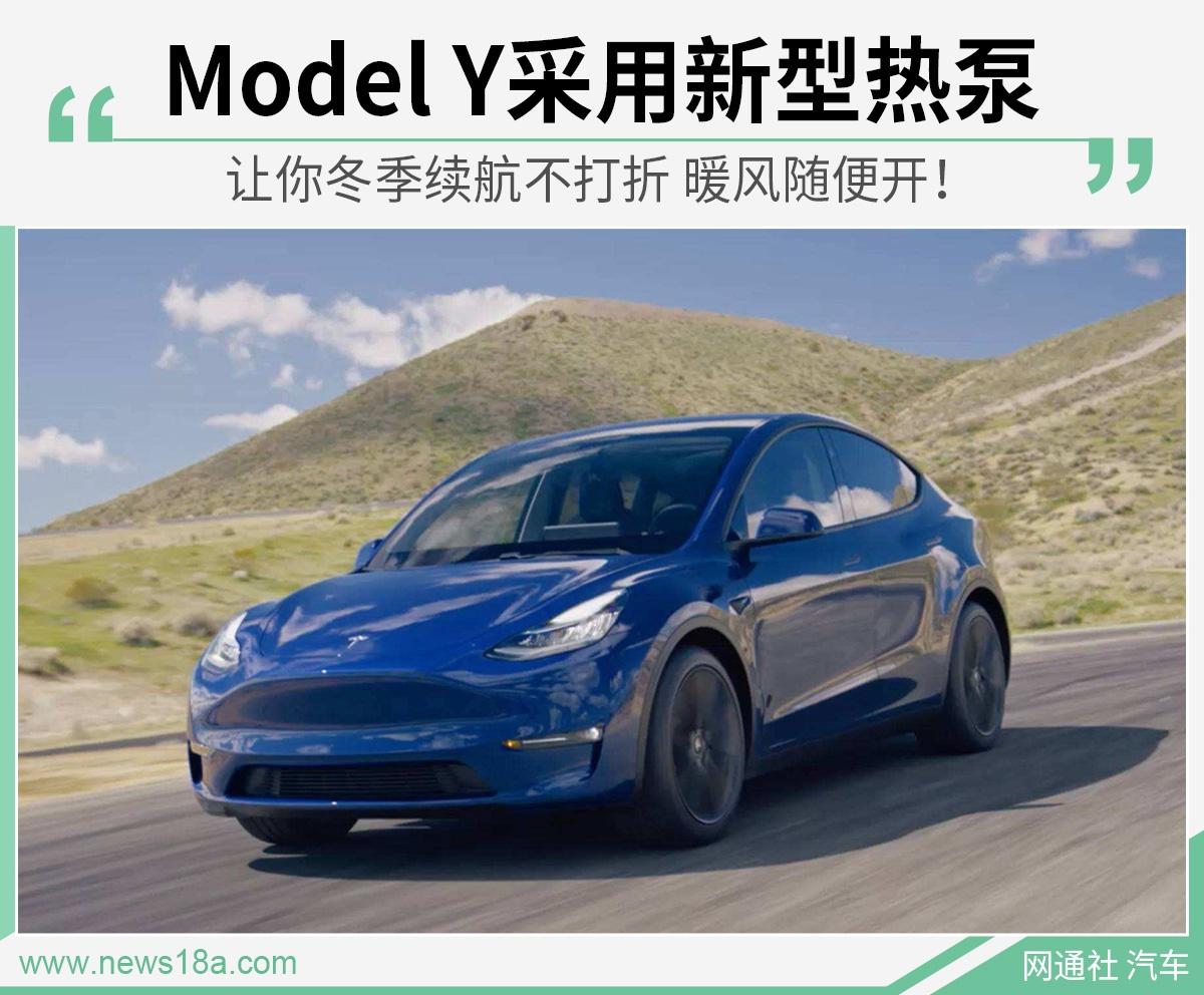 Model Y隐藏大招:新型热泵 冬季暖风随便开!