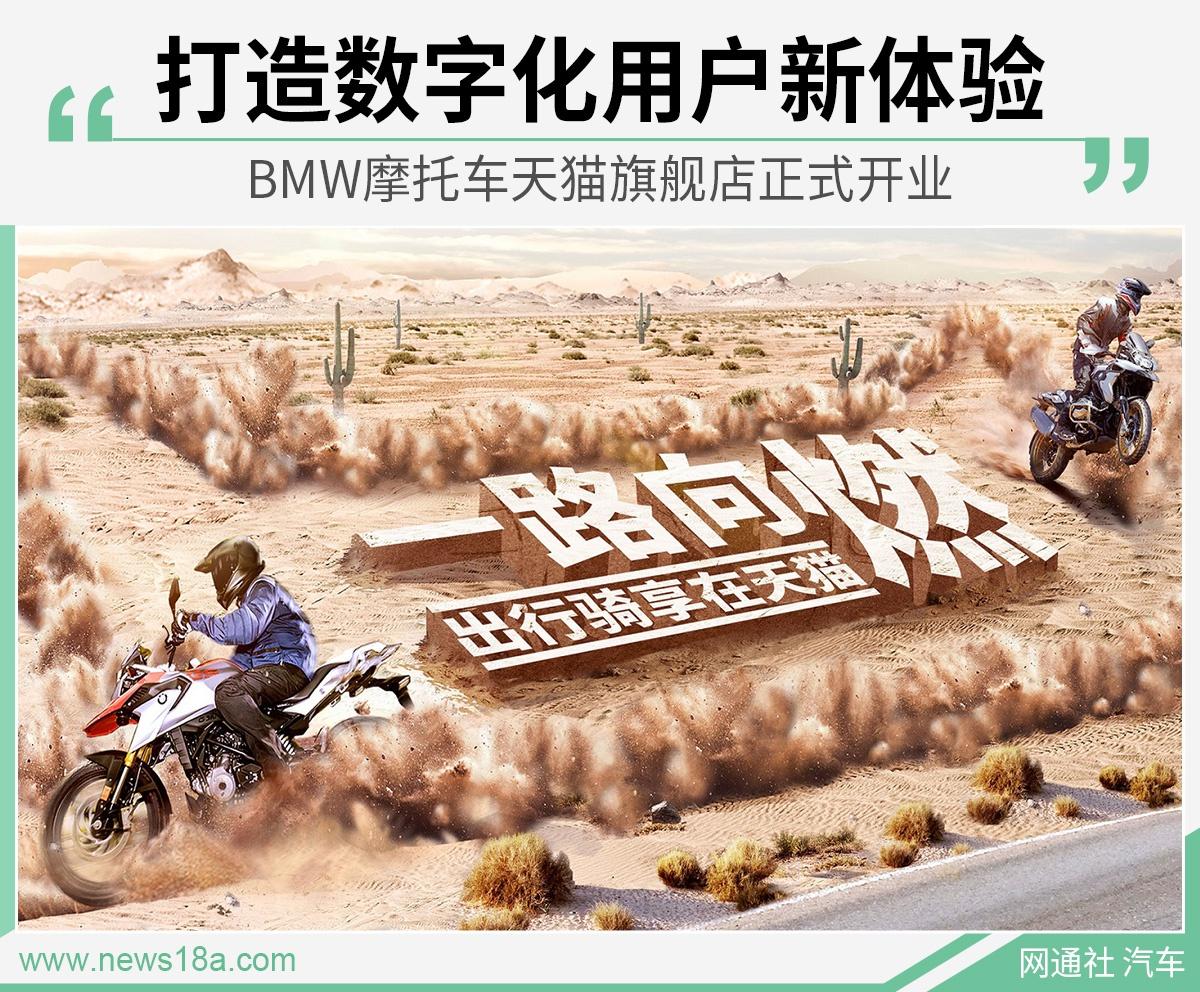 BMW摩托车入驻天猫 货全又靠谱 还提供福利!