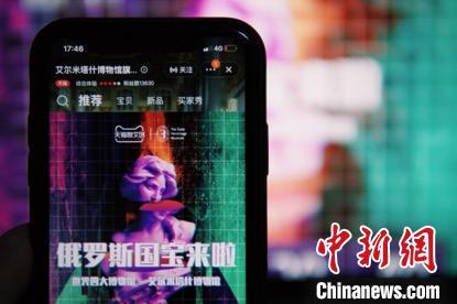 """全球博物館集體上天貓 實現數字化""""逆生長"""""""