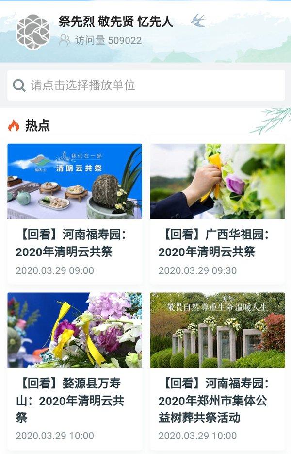 """19城联动 """"福寿云""""清明云共祭   美通社"""