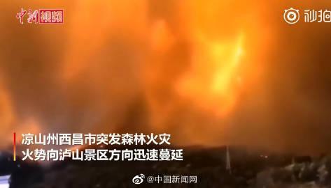 西昌山火19人遇难细节:22人集结途中失联 3人获救