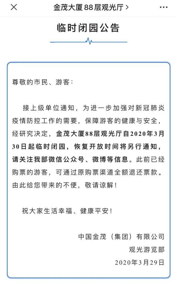 金茂大厦临时关闭!东方明珠/上海中心/金茂大厦/海洋水族馆等临时关闭 杜莎夫人蜡像馆暂停营业