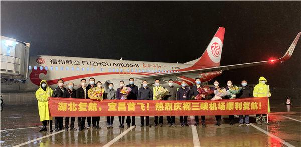 海航集团机场航空通力协作 确保湖北宜昌顺利复航