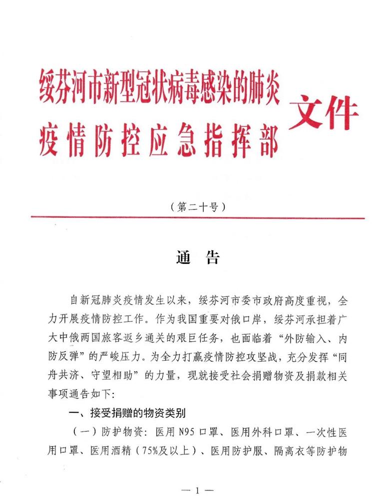 绥芬河发布通告:接受N95口罩、防护服等物资捐赠图片
