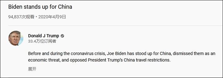 """特朗普竞选广告手撕拜登,却让中国""""躺枪""""图片"""