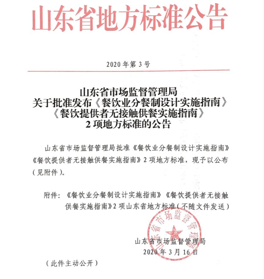 """3月16日,山东省在天下率先公布""""分餐指南""""。 通告图"""