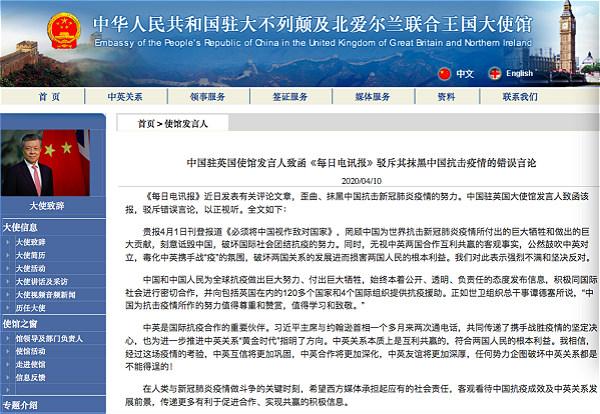 驻英使馆驳斥英《每日电讯报》抹黑中国的错误言论