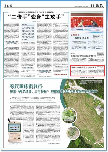 人民日报:苏州3年内将引进万名高端人才