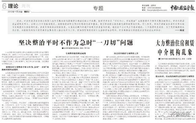 《中国纪检监察报》2019年11月28日第6版