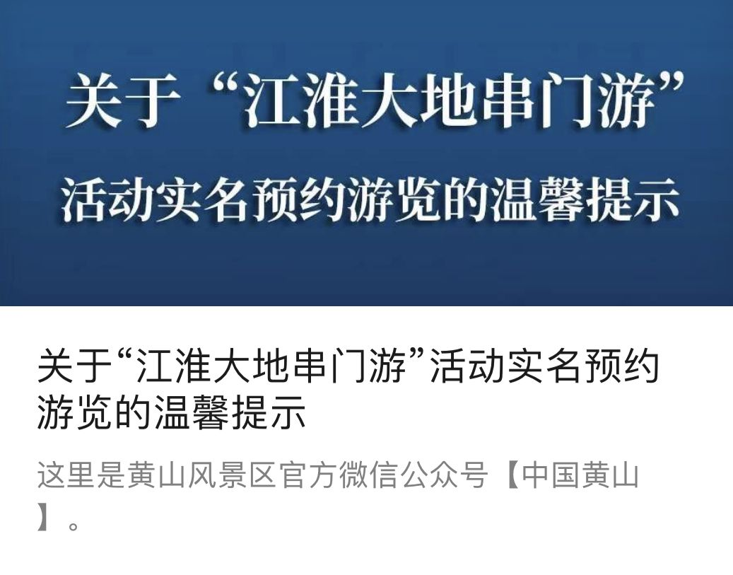 图/中国黄山微信民众号截图