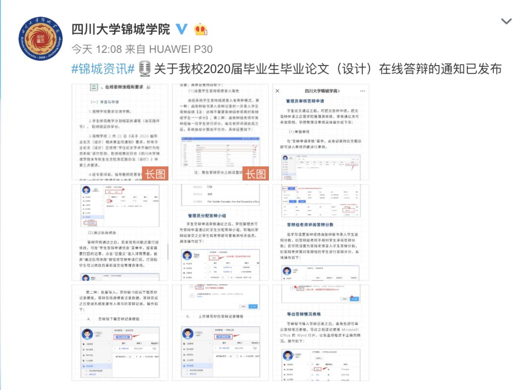 4月10日:四川大学金城学院公布毕业论文