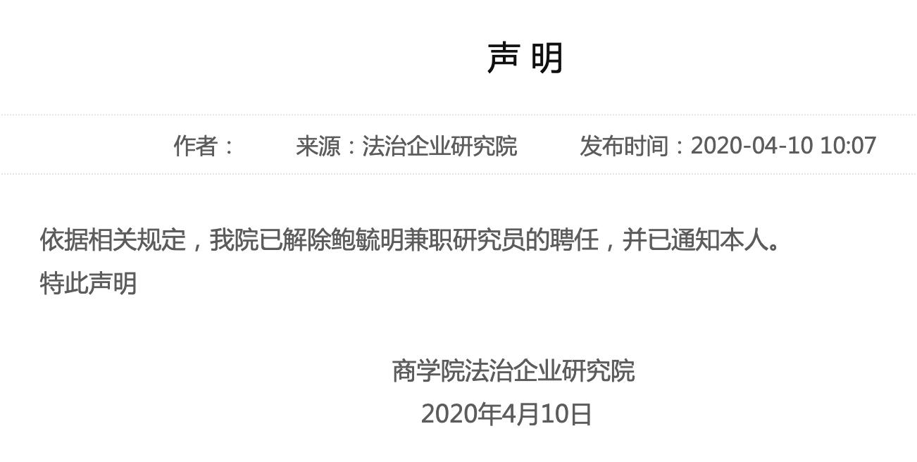 西南政法大学商学院:解除鲍毓明