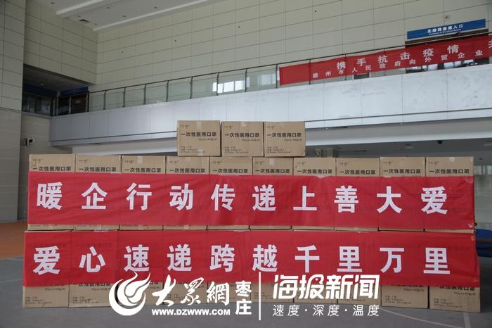 滕州向30余个国家外贸合作伙伴赠送21万只口罩