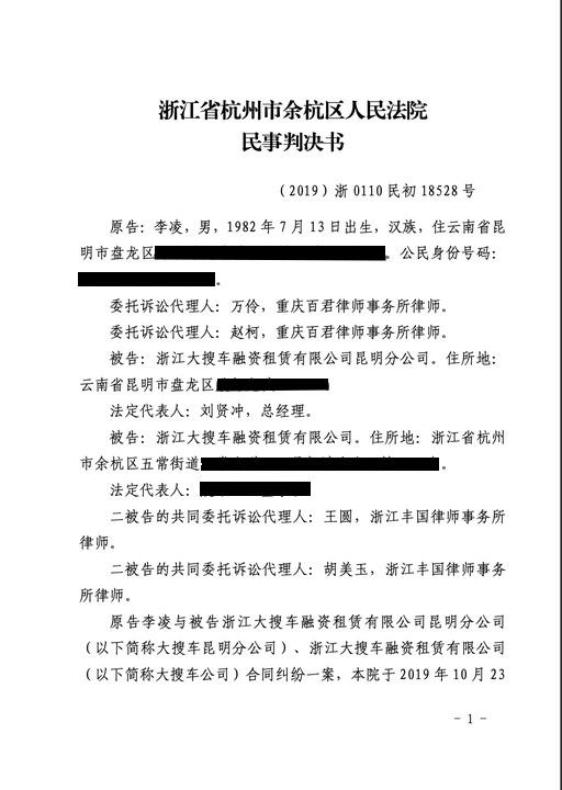 """法院认定弹个车融资租赁为买车"""""""