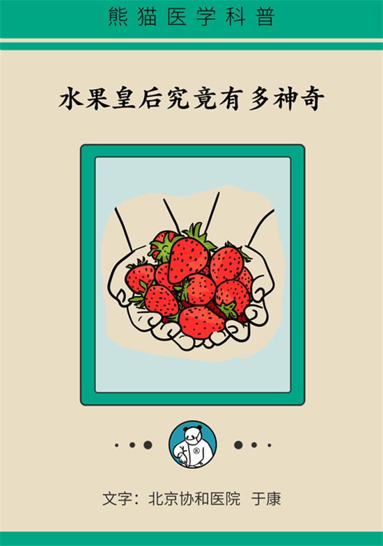 想要春季减肥、护肤、抗疲劳,协和医生推荐这种水果