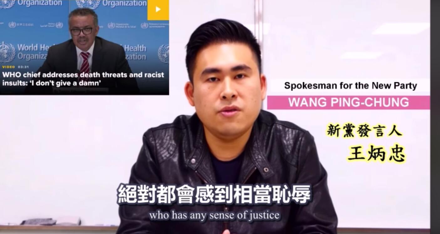 王炳忠:台当局有养网军黑历史,闹出过人命