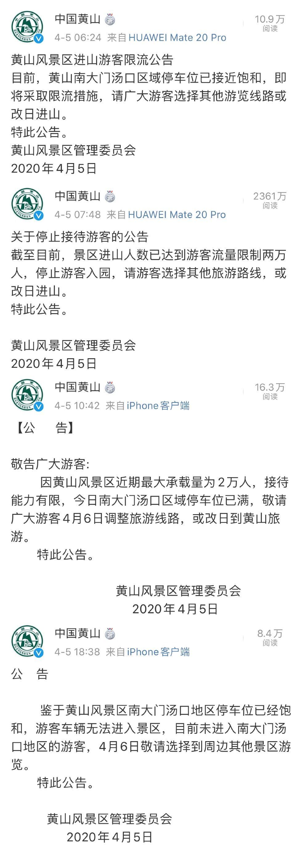 图/中国黄山微博截图