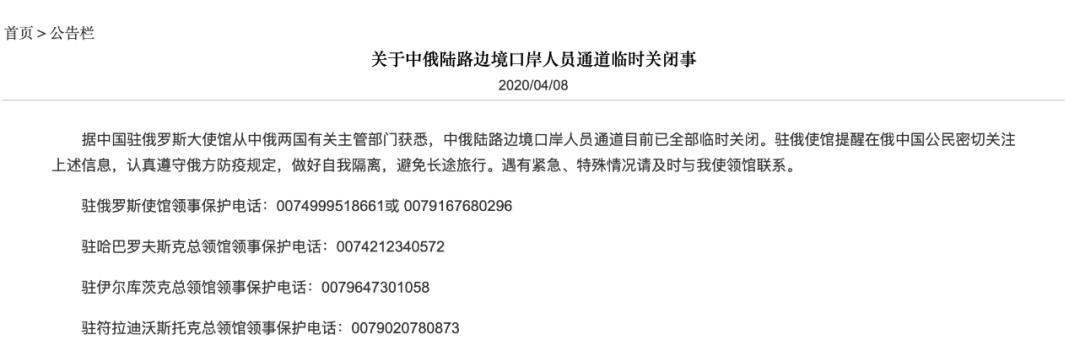 中国驻俄大使馆官网截图。