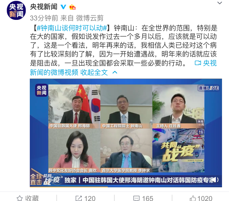 关于疫情和开学,钟南山、张文宏给出最新判断!图片