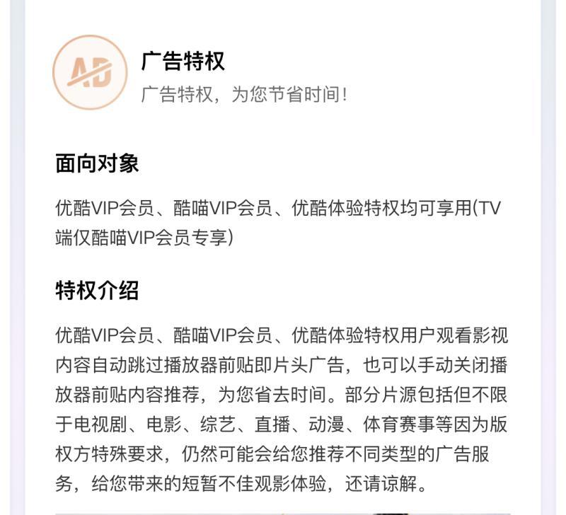 [蓝冠]浙江消保蓝冠委约谈爱奇艺优酷等平台整治多头图片
